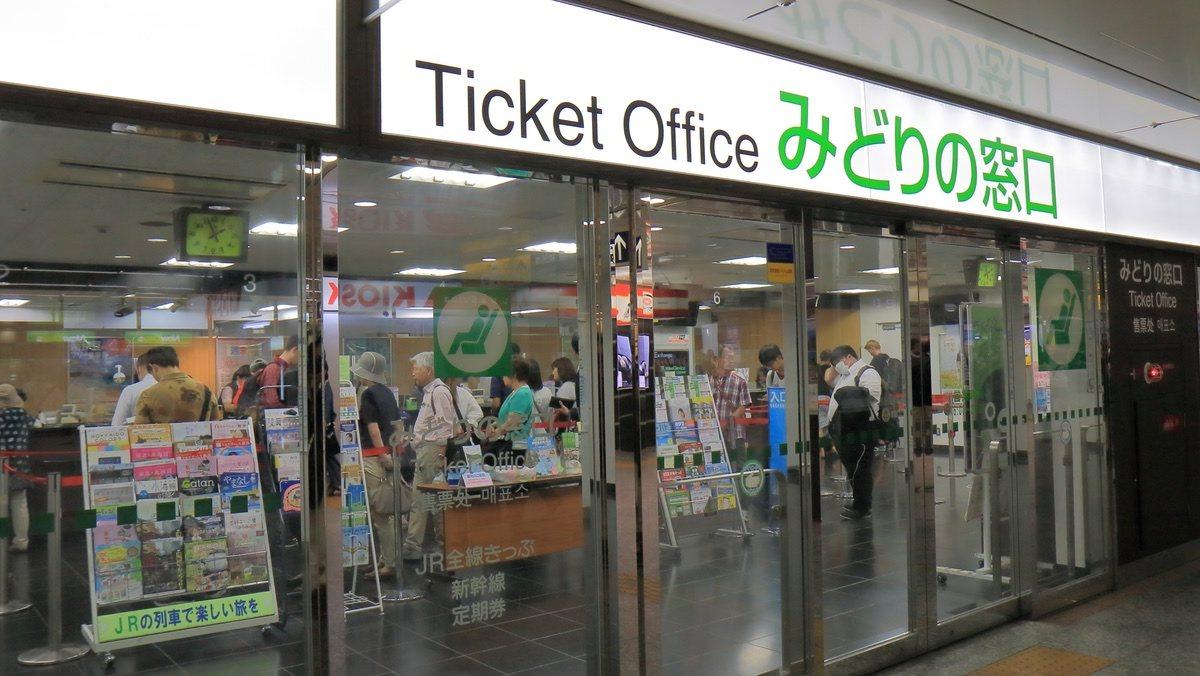 El Japan Rail Pass se canjea en cualquiera de las oficinas JR